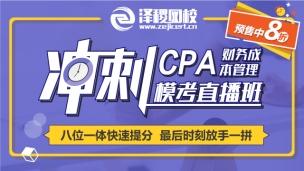 CPA财务成本管理冲刺模考直播课
