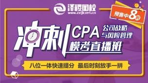 CPA公司战略与风险管理冲刺模考直播课
