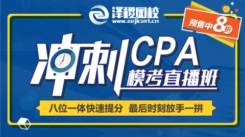 CPA冲刺模考直播班