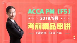 ACCA PM 2018 9月考前串讲  Rose