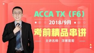 ACCA TX(F6) 2018 9月考前串讲   洋葱哥哥