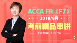 ACCA FR(F7) 2018 9月考前串讲   Aini