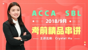 ACCA SBL 2018 9月考前精品串讲   Crystal
