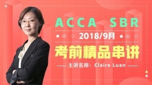 ACCA SBR 2018 9月考前精品串讲   Claire