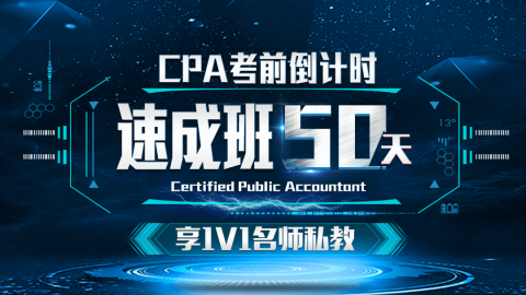 CPA50天速成班