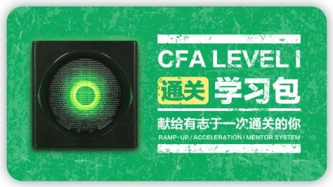CFA12月考试通关学习包