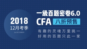 CFA12月百题密卷 预售