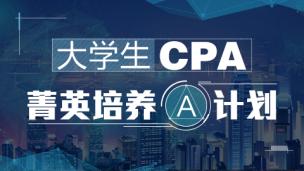 大學生CPA菁英培養A計劃