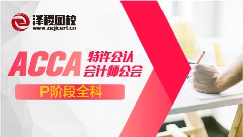 ACCA P阶段全科(SBL+SBR+选修阶段任选2门)签约班
