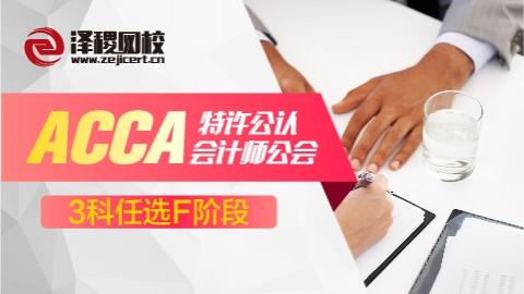 ACCA 3科任选(F阶段)