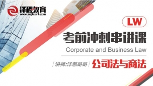 ACCA LW Corporate and Business Law Zen(串講)