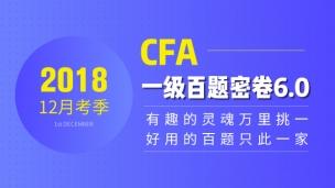 CFA12月百题密卷