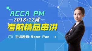 ACCA PM 2018 12月考前串讲 Rose
