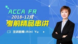 ACCA FR 2018 12月考前串讲 Aini