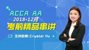 ACCA AA 2018 12月考前精品串讲 Crystal