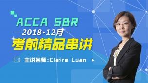 ACCA SBR 2018 12月考前精品串讲 Claire