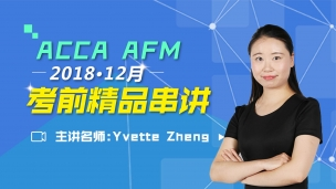 ACCA AFM 2018 12月考前精品串讲 Yvette