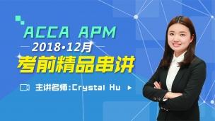 ACCA APM 2018 12月考前精品串讲 Crystal