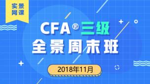 2019年CFA三级全景网课