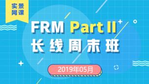 201905 FRM Part 2 实景网课