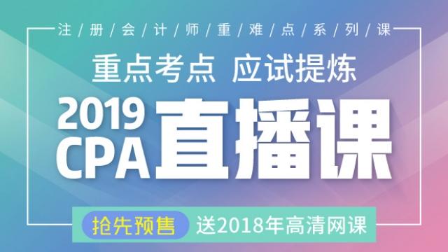 2019CPA考點直播課