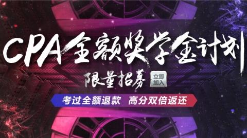 2019CPA全额奖学金班(单科)