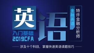 CFA金融英语 高清网课
