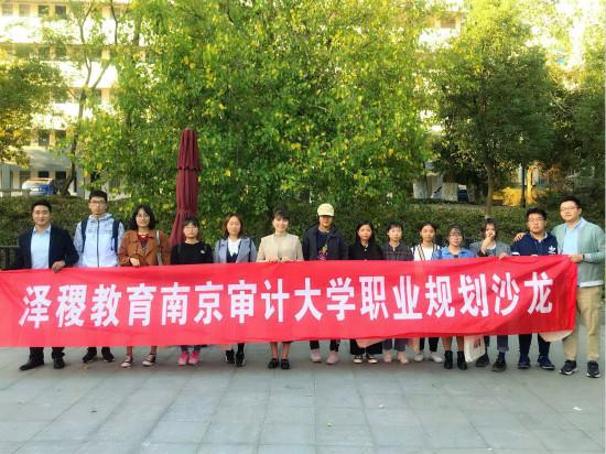 泽稷教育·祝贺南京审计大学CPA职业规划沙龙举办成功