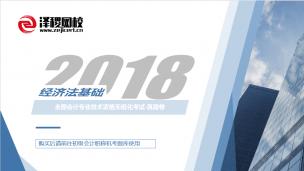 初級會計職稱-2018經濟法基礎真題卷
