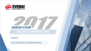 初級會計職稱-2017初級會計實務真題卷