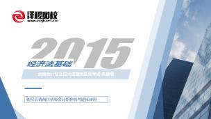 初級會計職稱-2015經濟法基礎真題卷
