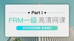 FRM一級高清網課