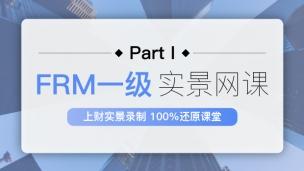 FRM一级实景网课