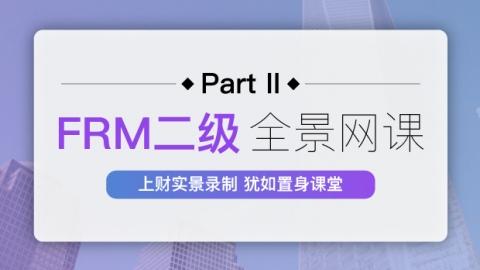 FRM二級全景網課