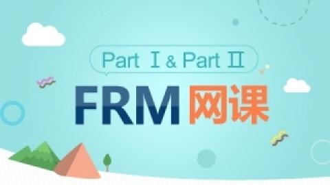 FRM一二级网课(全科)