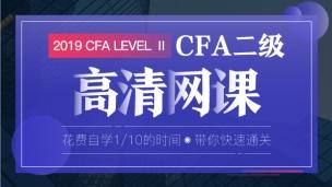 CFA二级高清网课