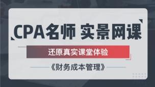 2019CPA實景網課——財務成本管理