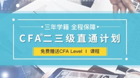CFA®二三级直通计划【赠一级】