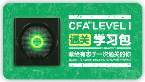 CFA®考试通关学习包