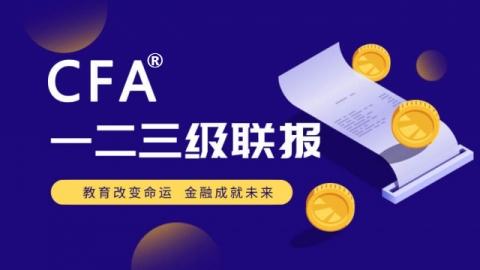 CFA®一二三级联报(三年)