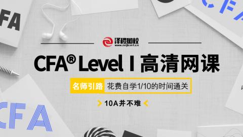 2019年CFA®一级高清网课