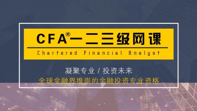 CFA®一二三级网课(五年)