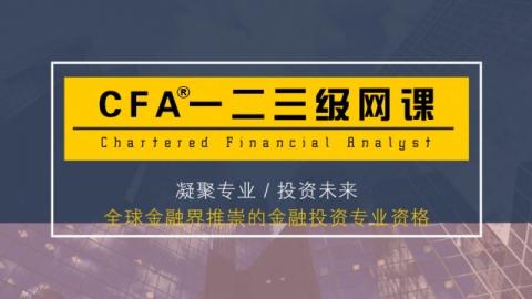 CFA®一二三级网课(五年计划)