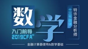 CFA®一级前导课 高清网课