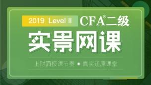 2019年CFA®二级实景网课