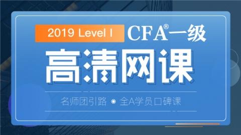 2019年CFA?一級高清網課