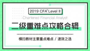 2019年CFA®二级重难点合辑