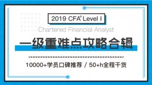 2019年CFA®一级重难点合辑