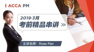 ACCA PM 2019 3月考前串讲 Rose