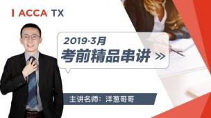 ACCA TX 2019 3月考前串讲 洋葱哥哥